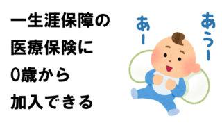 乳幼児医療保険