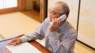 高齢者保険